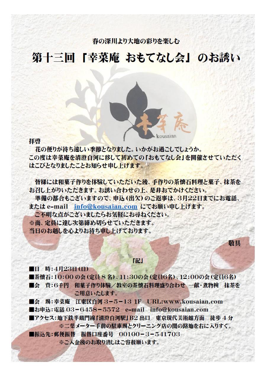 13th_omotenashi