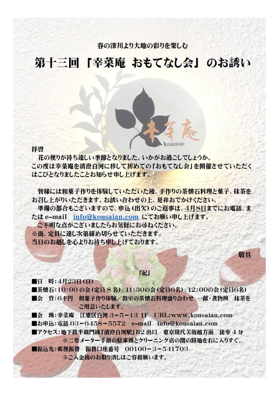 13th_omotenashikai_v2