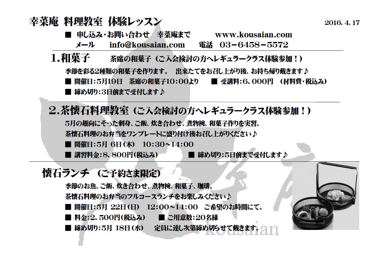 幸菜庵料理教室5月のレッスン / 懐石ランチ予約受付中
