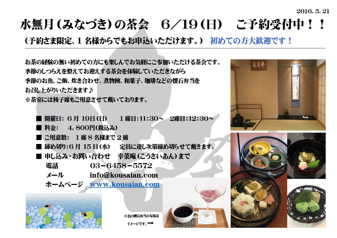 レッスン/水無月の茶会予約受付中