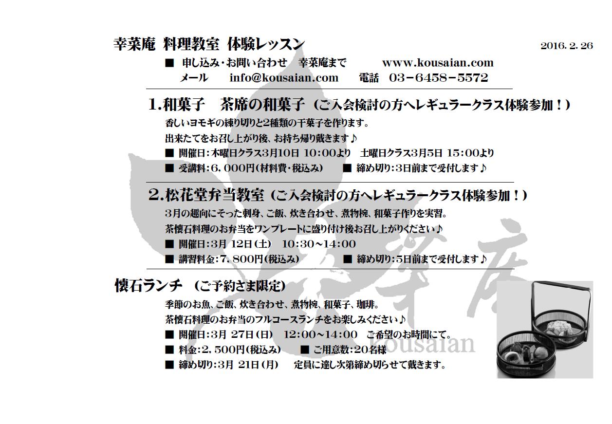 幸菜庵料理教室3月のレッスン / 懐石ランチ予約受付中