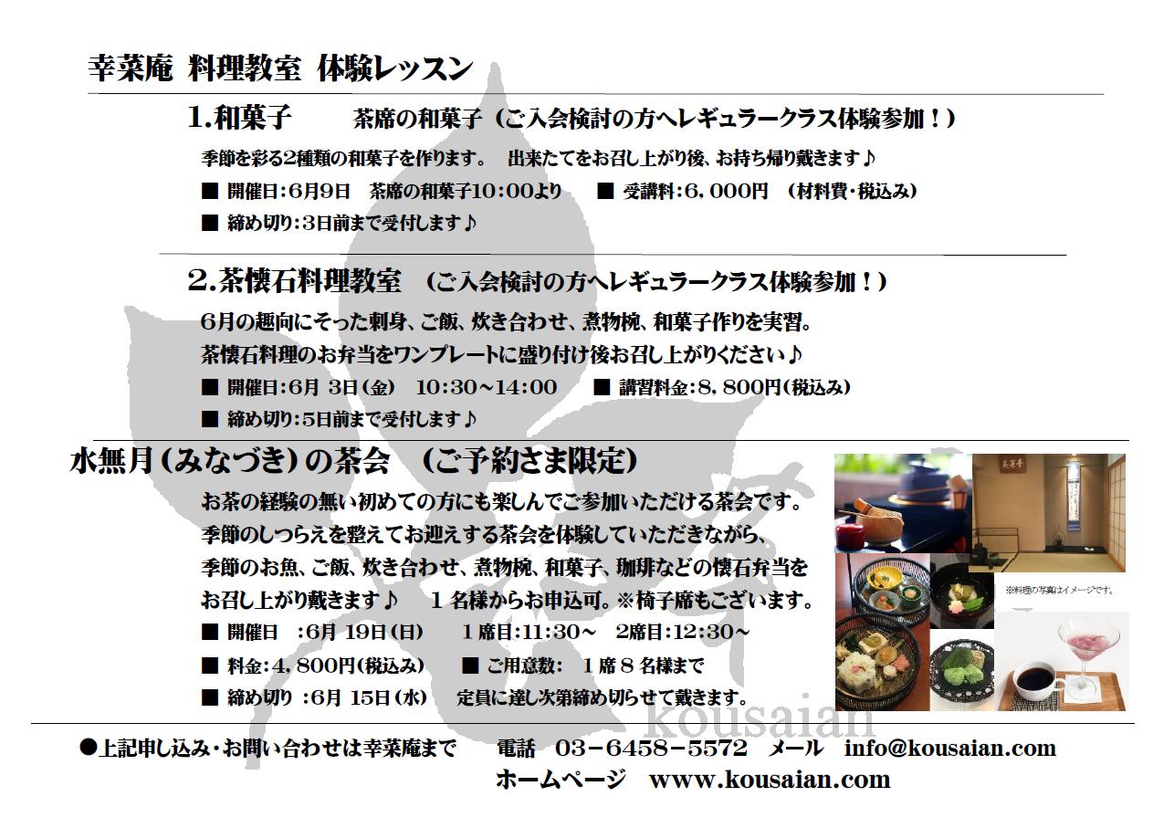 幸菜庵料理教室6月のレッスン / 懐石ランチ予約受付中