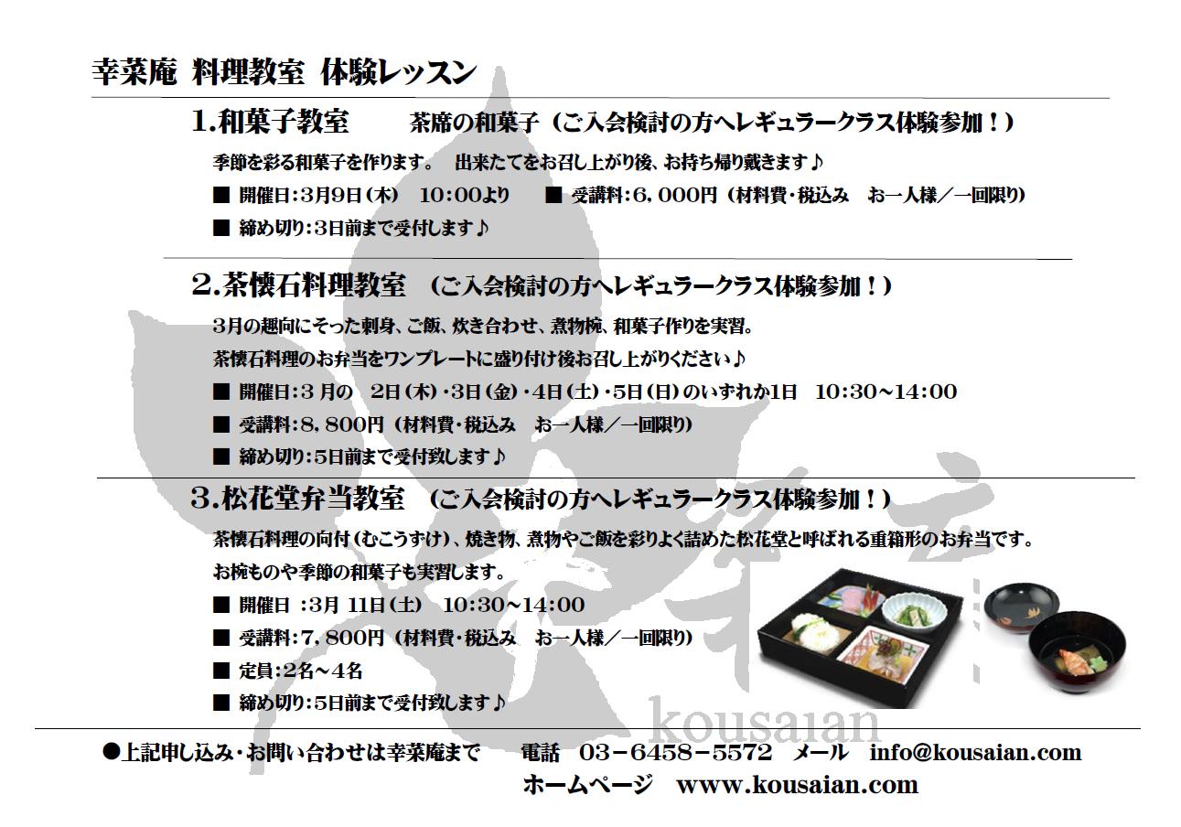 幸菜庵 料理教室 3月の体験レッスンご予約受付中