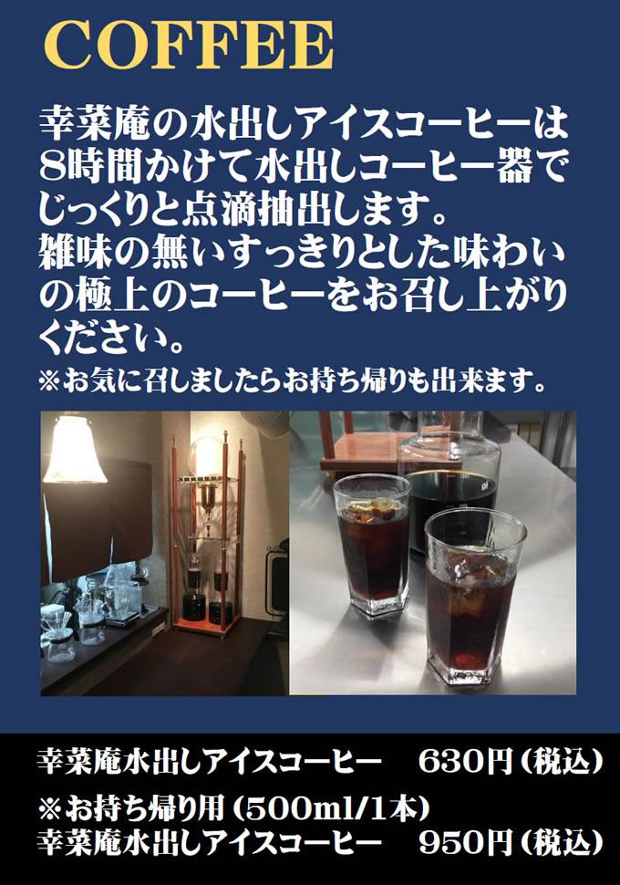 カフェパネル2