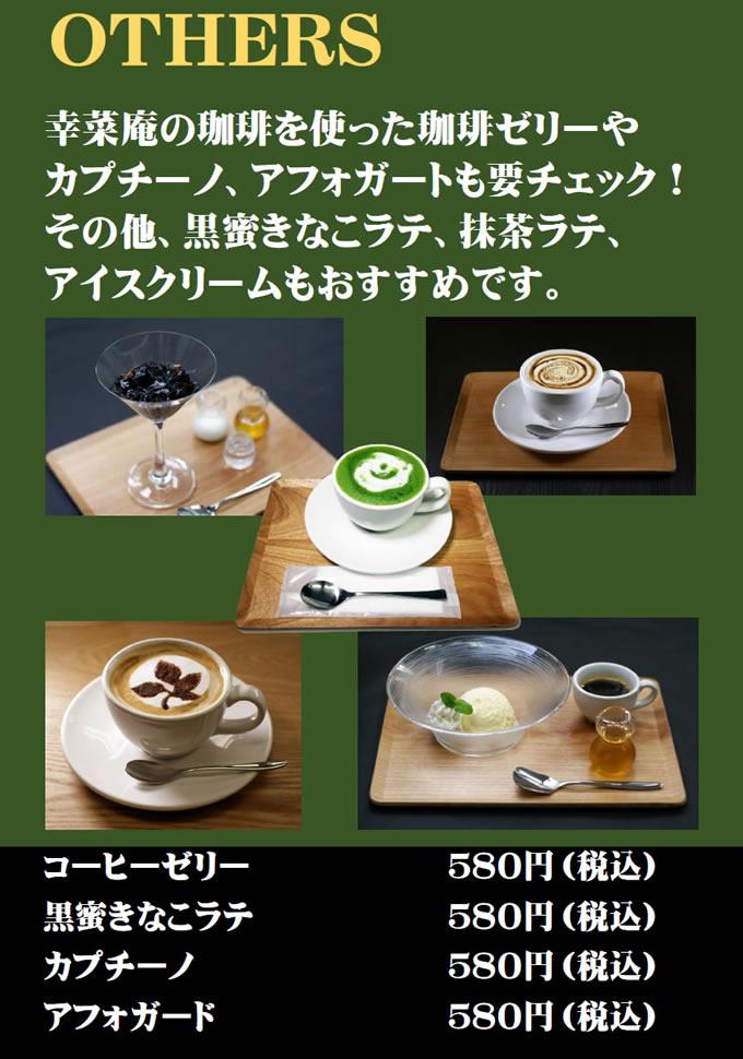 2017_cafe_p5