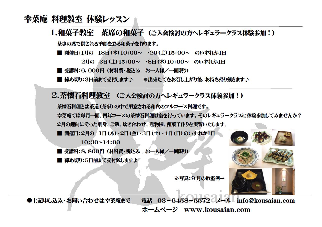 睦月・如月 幸菜庵料理教室 1月・2月の体験レッスン予約受付中