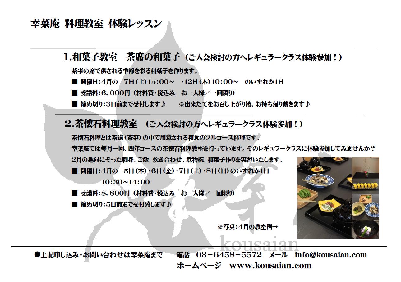 卯月 幸菜庵料理教室 4月の体験レッスンご予約受付中