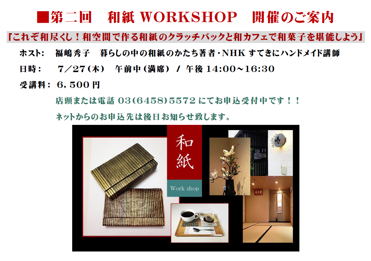 2th_washi_workshop_01