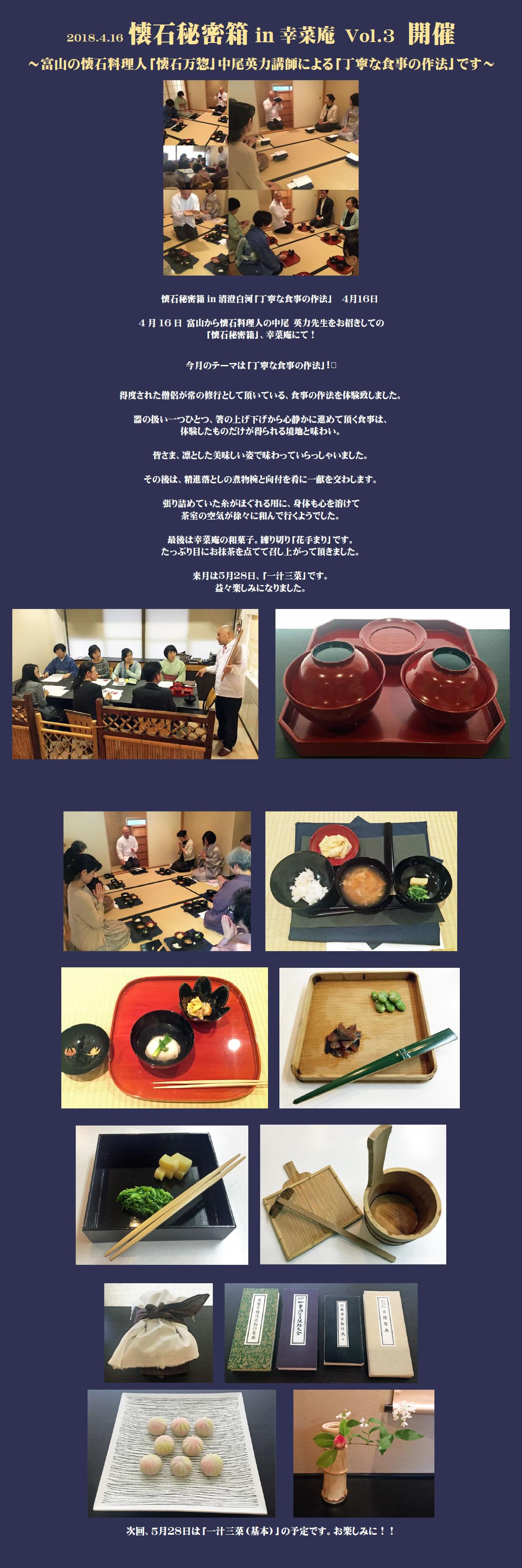 懐石秘密箱in 幸菜庵vol.3