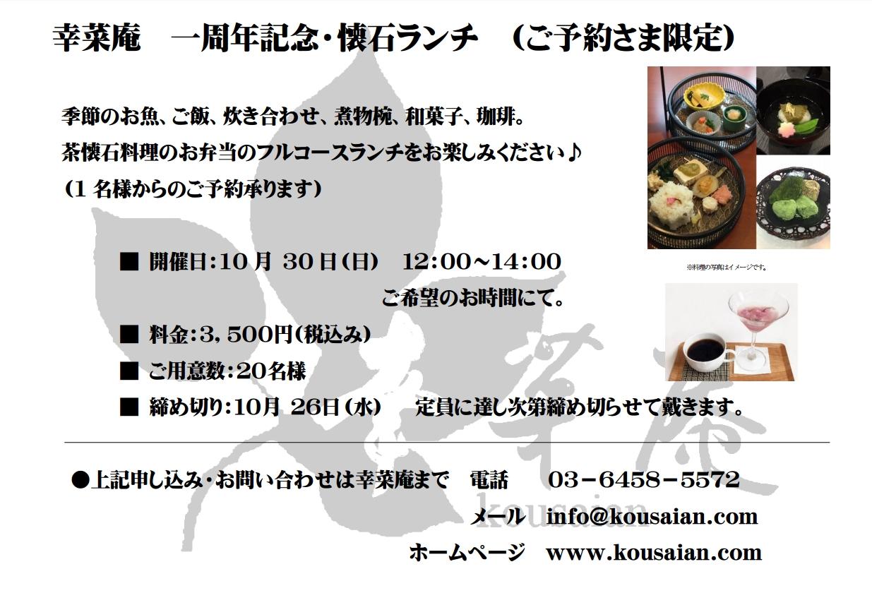 byear_lunch