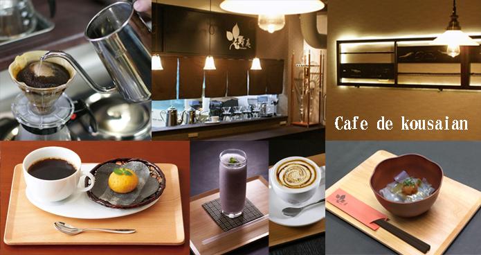 幸菜庵のコーヒーを是非味わってみてください。