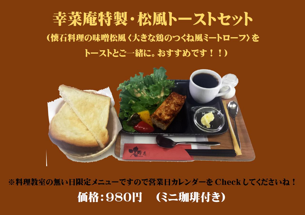 cafe_kousaian_matsukaze_set
