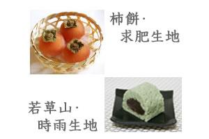 茶懐石料理 茶菓子