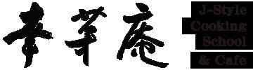 kousaian,こうさいあん,三ッ山幸子,清澄白河,料理教室,懐石料理,和菓子,カフェ