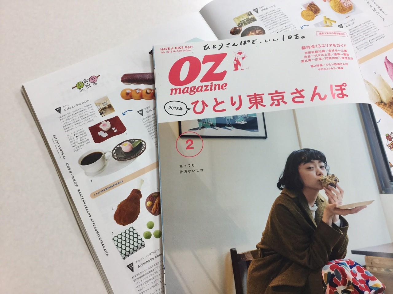 OZ magazine 2018年2月号 オズマガジン「2018年版 ひとり東京さんぽ」