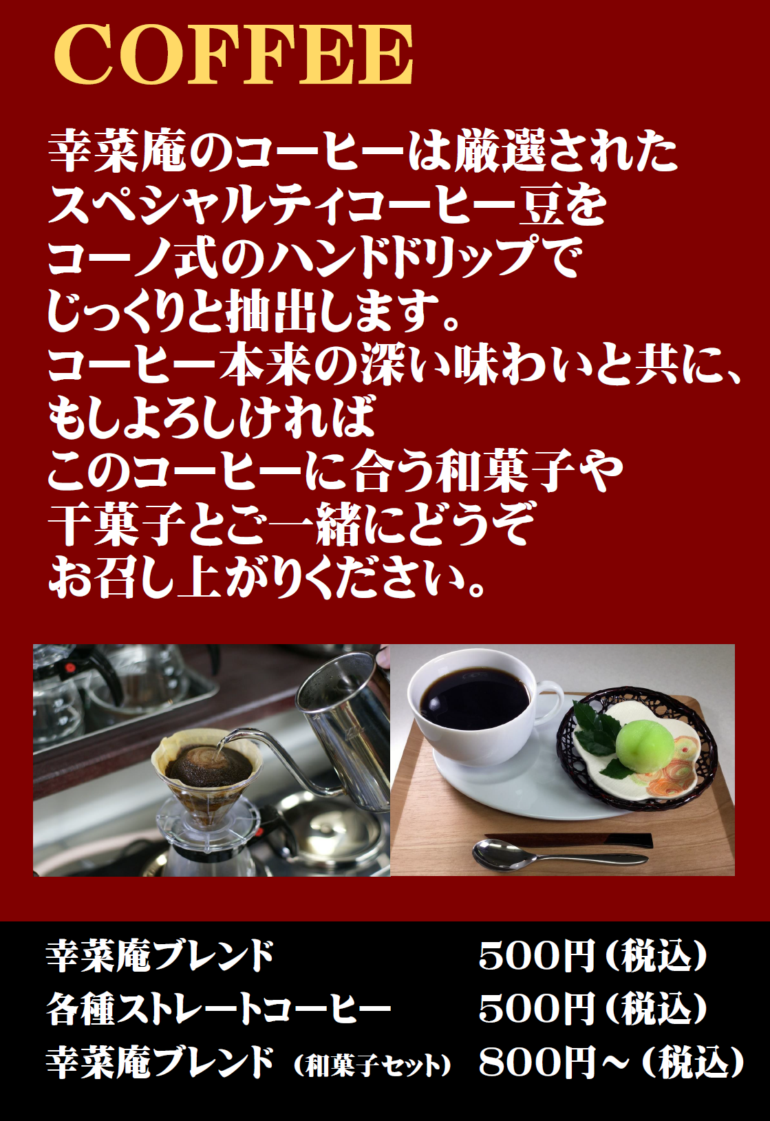 カフェパネル1