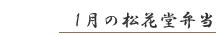 1月の松花堂弁当
