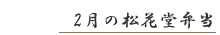 2月の松花堂弁当