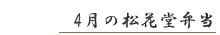 4月の松花堂弁当