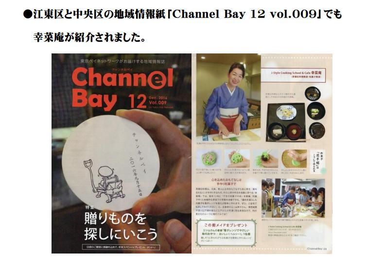 東京ベイネットワークで幸菜庵『茶懐石料理教室・和菓子教室』が紹介されました。