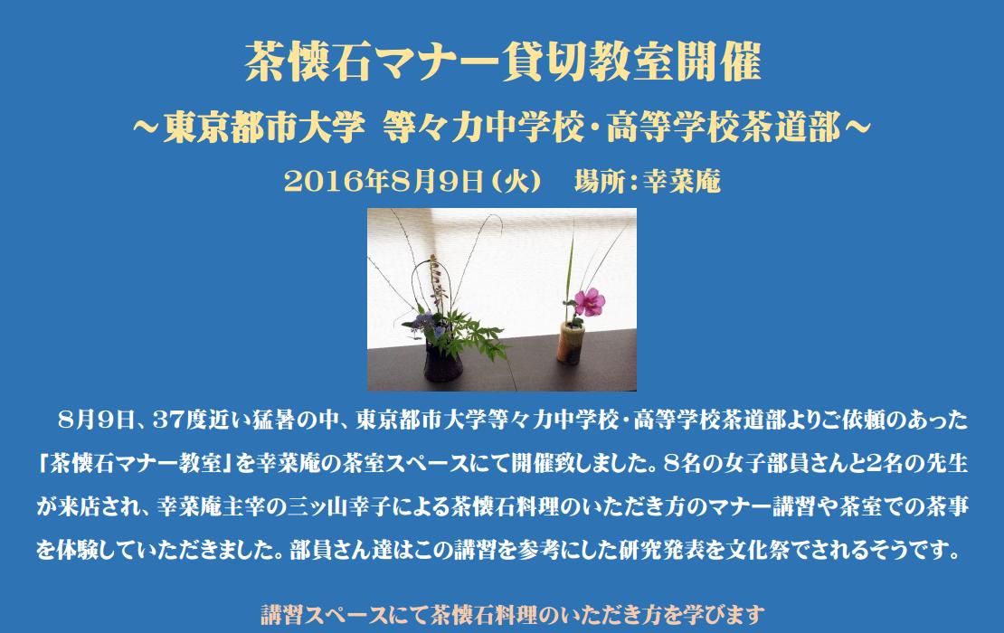 東京都市大学等々力中学校・高等学校 茶懐石マナー教室