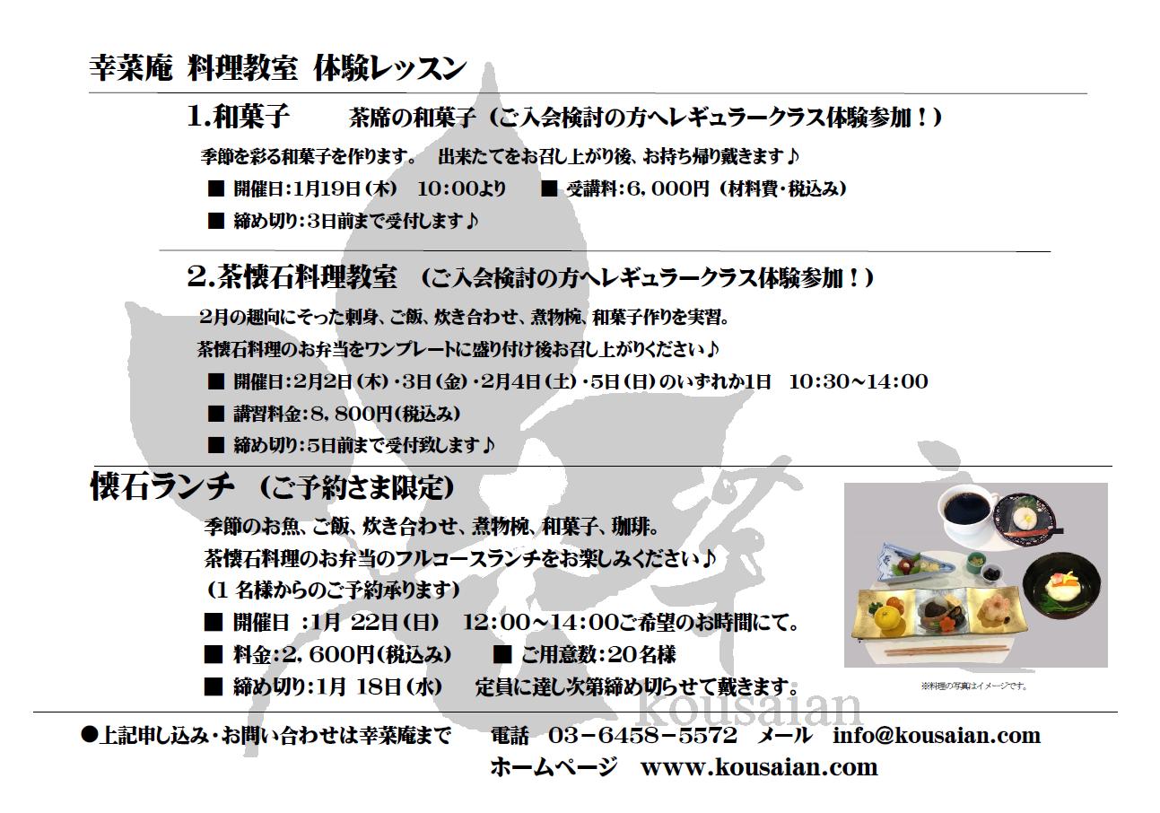 幸菜庵 料理教室 1月~2月の体験レッスン予約受付中