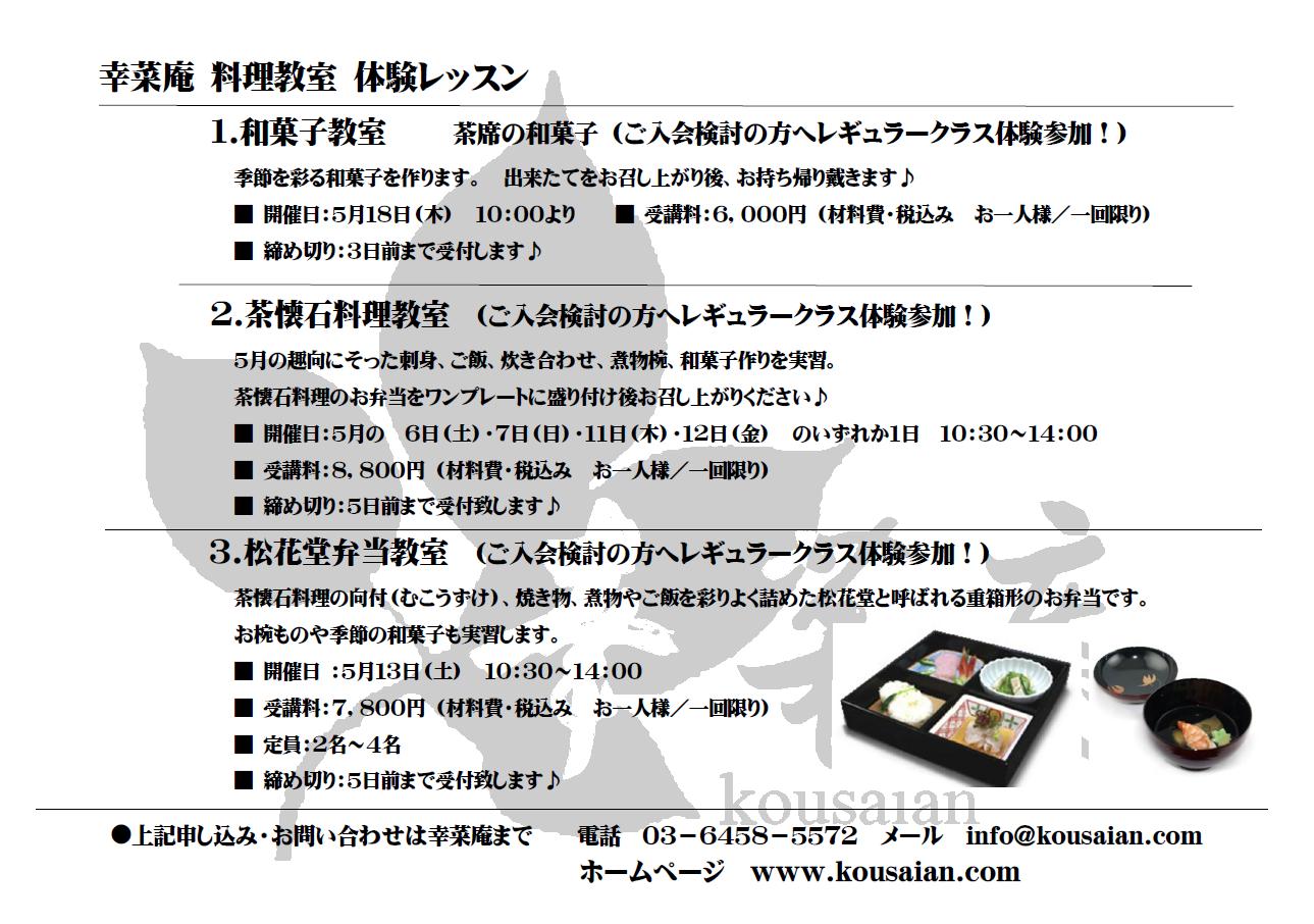 皐月 幸菜庵料理教室 5月の体験レッスン予約受付中
