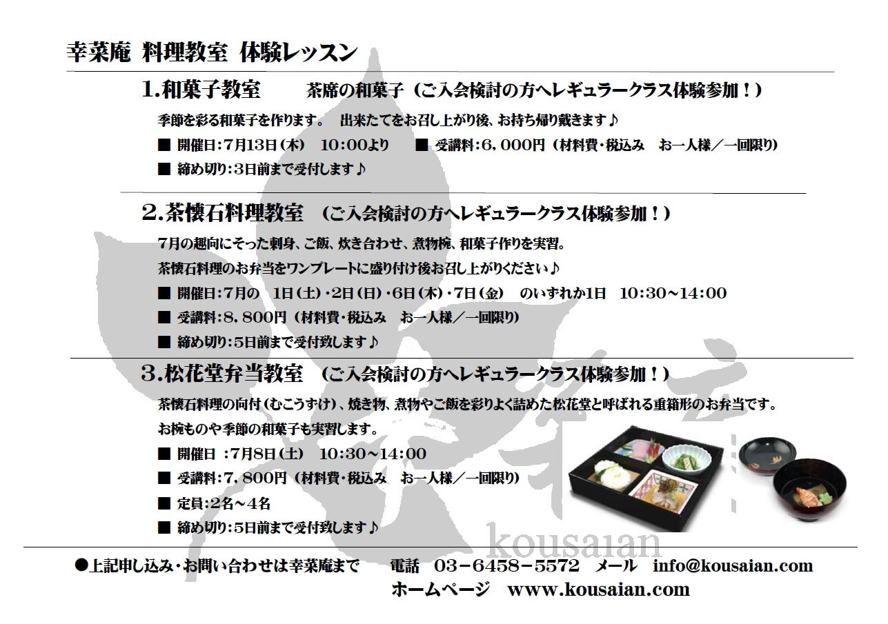 文月 幸菜庵料理教室 7月の体験レッスンご予約受付中