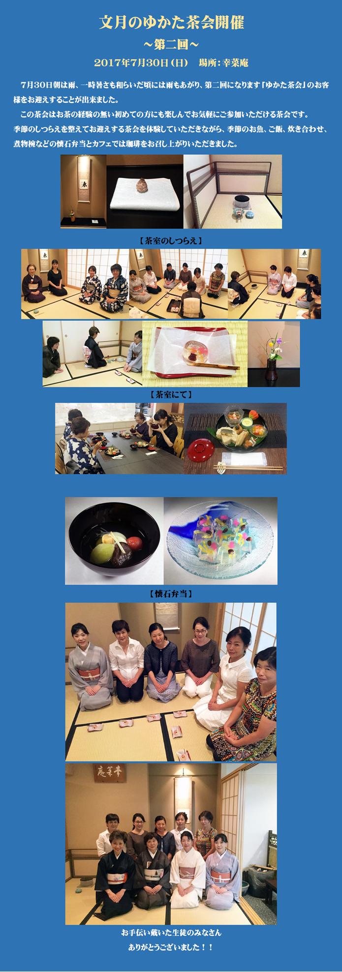 文月のゆかた茶会開催(2017年7月30日)幸菜庵にて
