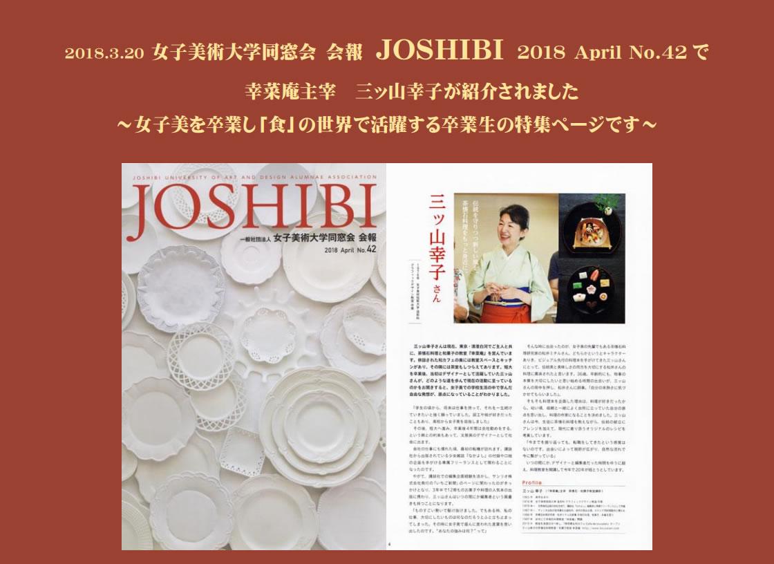 女子美術大学同窓会 会報 JOSHIBI  2018 April No.42で幸菜庵主宰 三ッ山幸子が紹介されました。~女子美を卒業し「食」の世界で活躍する卒業生の特集ページです~3月20日(火)1