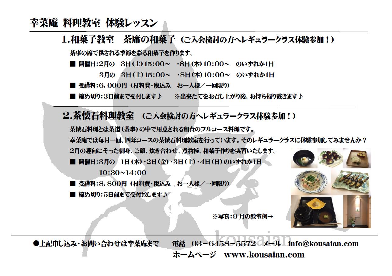 弥生 幸菜庵料理教室 3月の体験レッスンご予約受付中