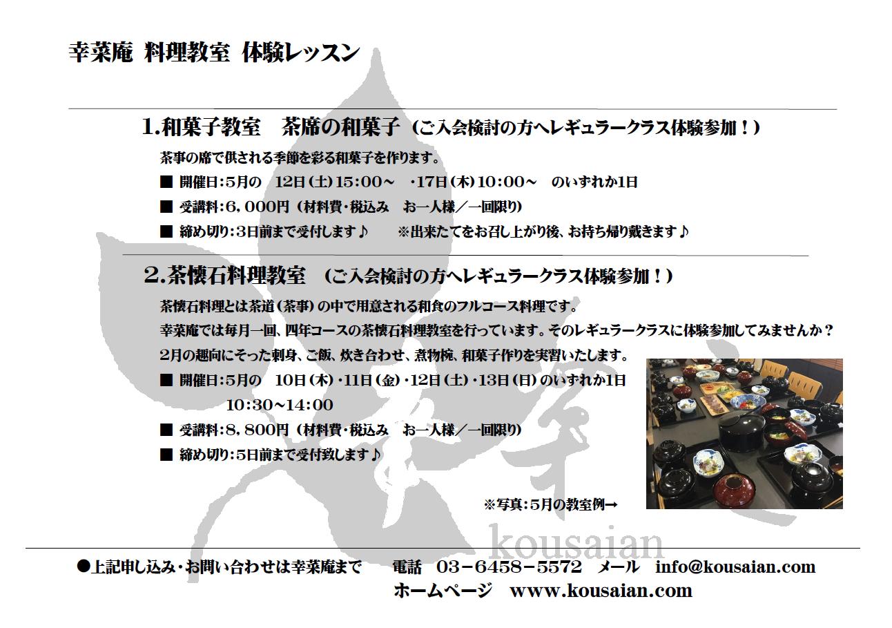 皐月 幸菜庵料理教室 5月の体験レッスンご予約受付中