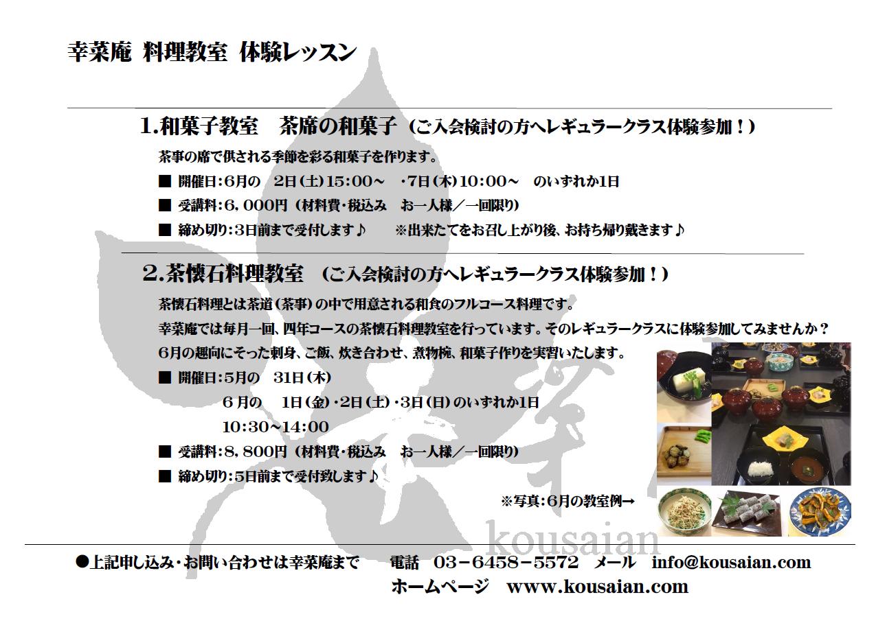 水無月 幸菜庵料理教室 6月の体験レッスンご予約受付中