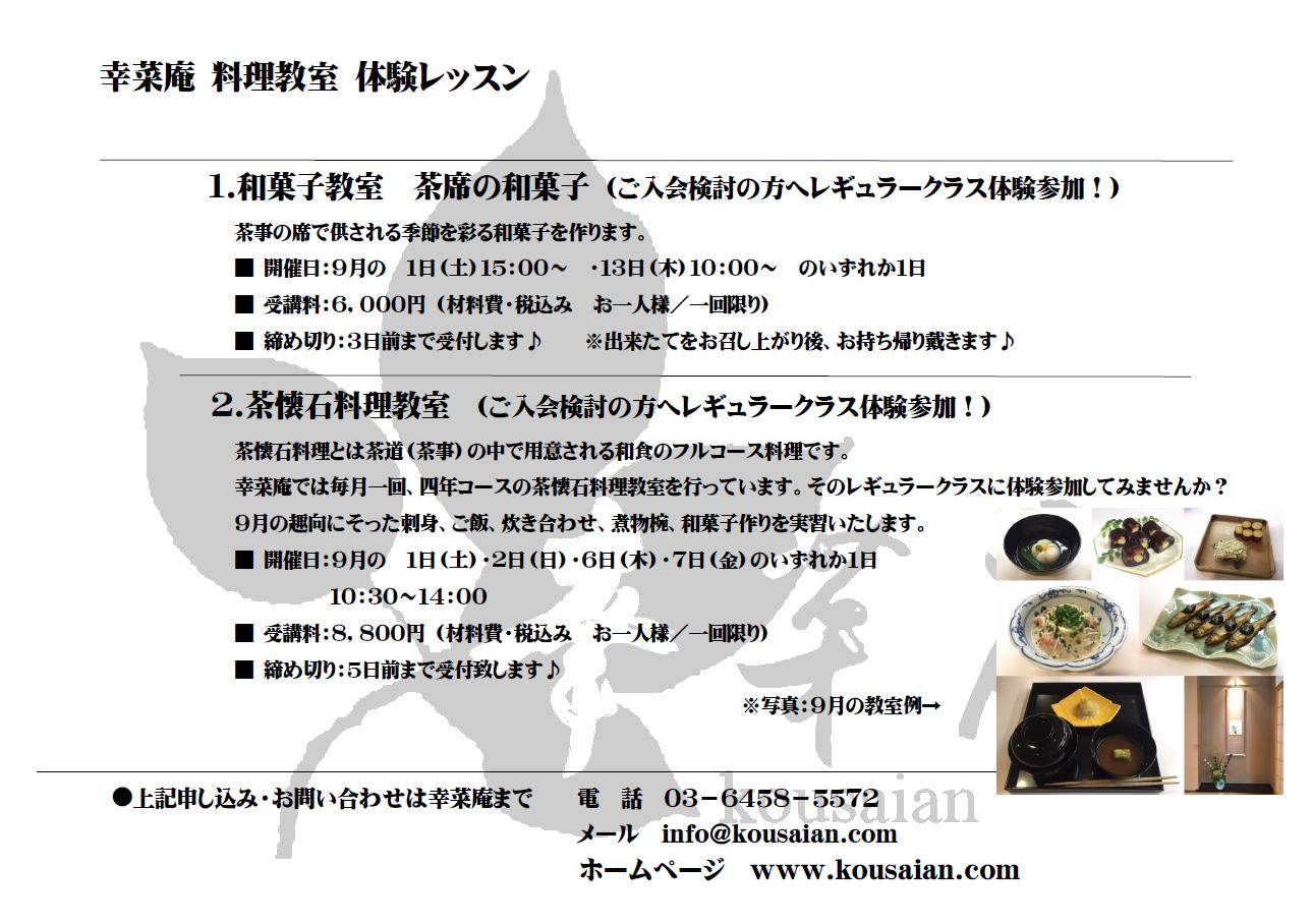 長月 幸菜庵料理教室 9月の体験レッスンご予約受付中