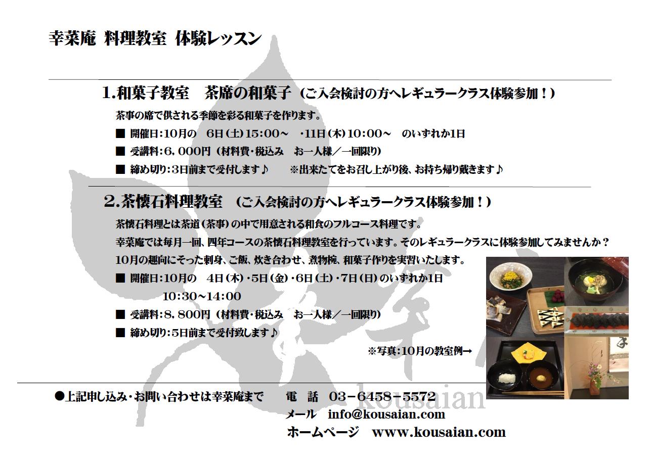 神無月 幸菜庵料理教室 10月の体験レッスンご予約受付中