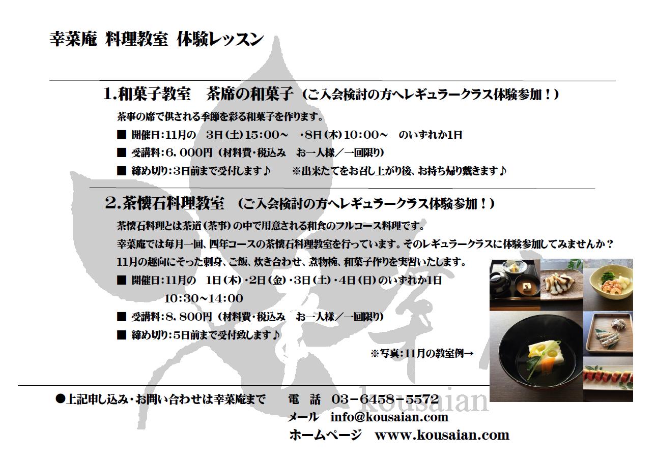 霜月 幸菜庵料理教室 11月の体験レッスン ご予約受付中
