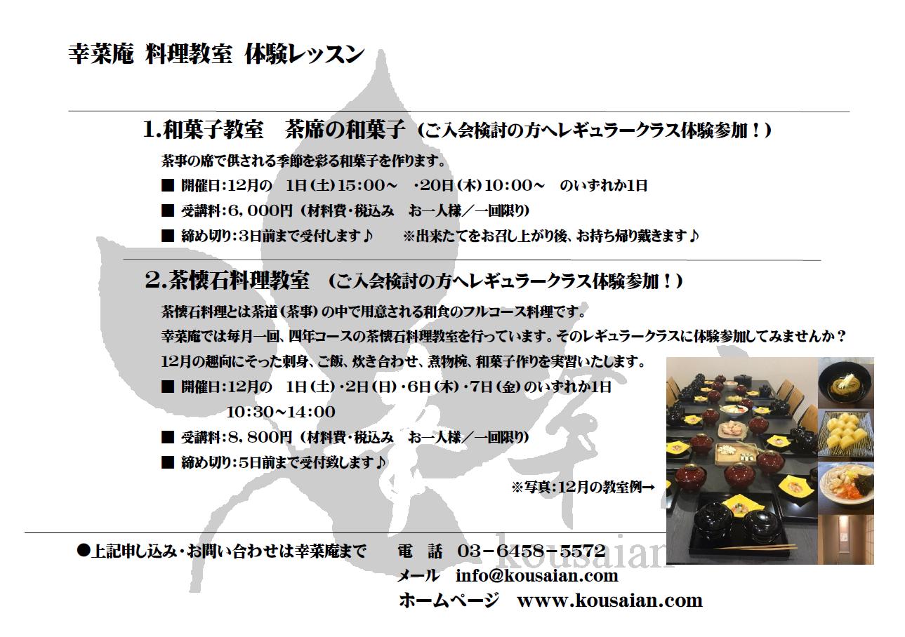 師走 幸菜庵料理教室 12月の体験レッスンご予約受付中