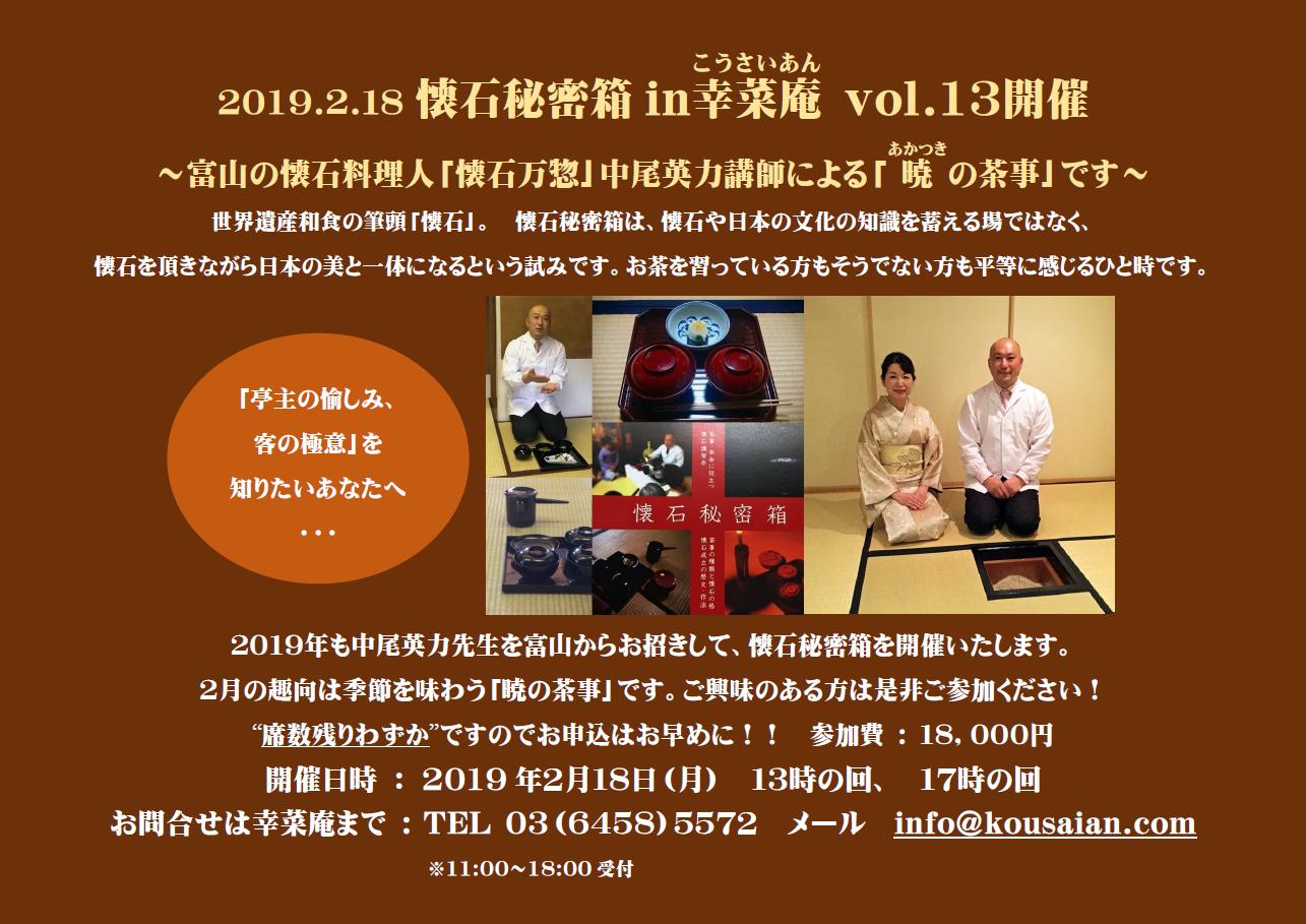 2019年2月18日 懐石秘密箱「暁の茶事」ご参加申込み受付中