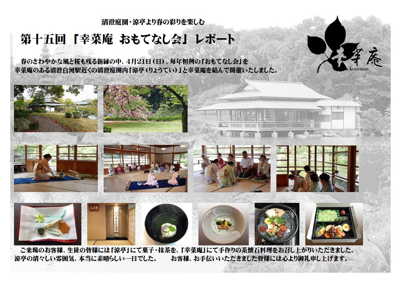 十五回 幸菜庵おもてなし会 4/21開催レポート