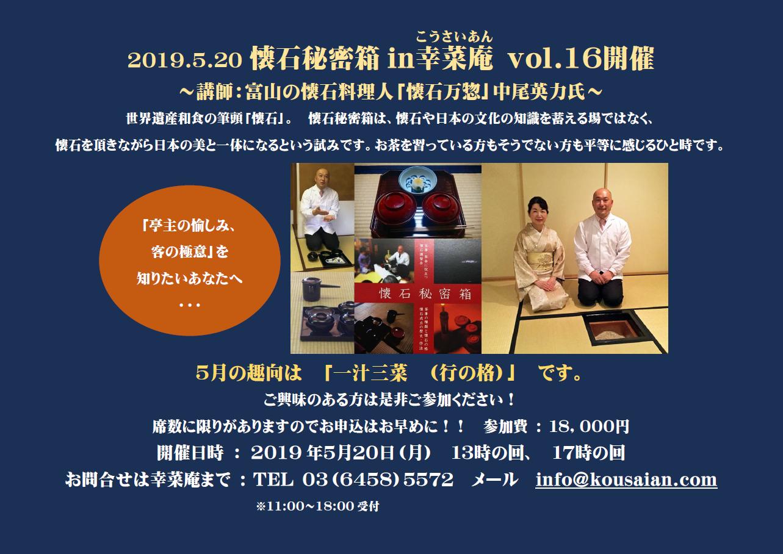 2019年5月20日 懐石秘密箱「一汁三菜(行の格)」ご参加申込み受付中です。
