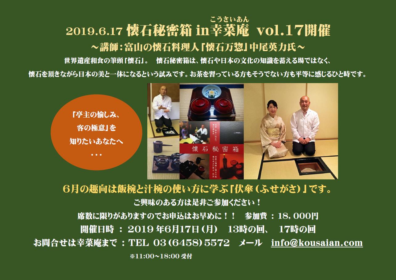 2019年6月17日 懐石秘密箱「伏傘(ふせがさ)」ご参加申込み受付中