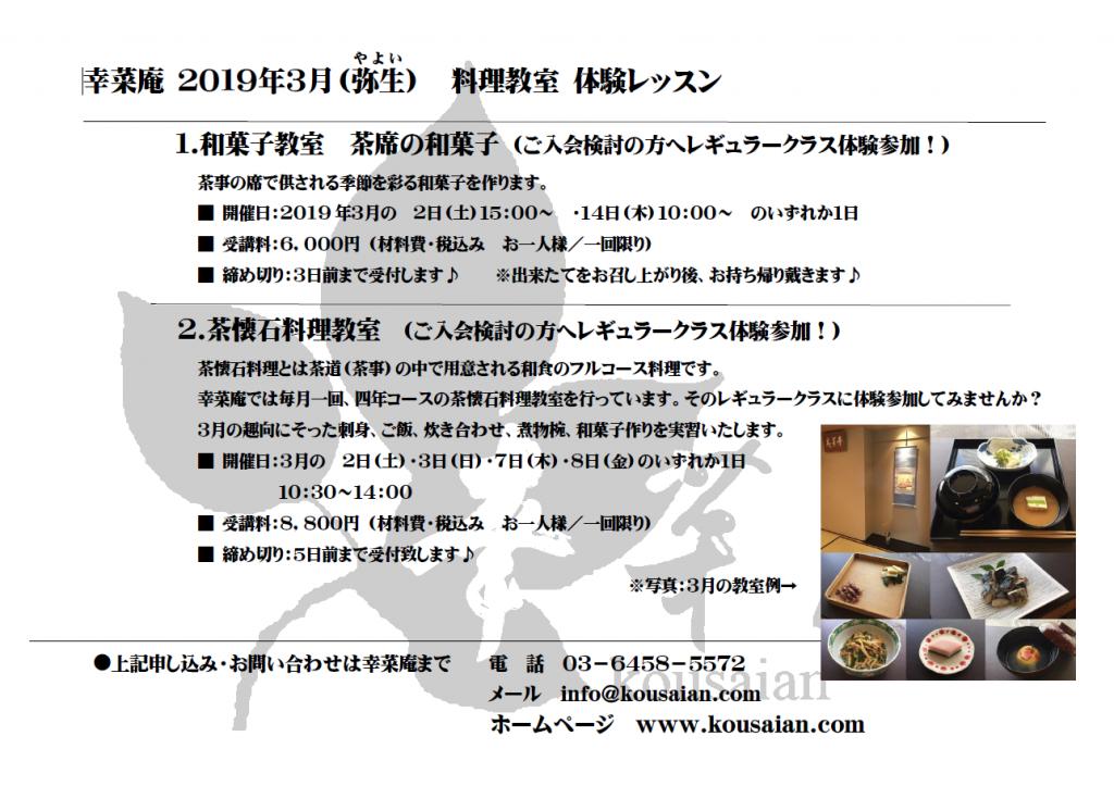 弥生 幸菜庵料理教室 3月の体験レッスン予約受付中 詳しくはここをチェック!