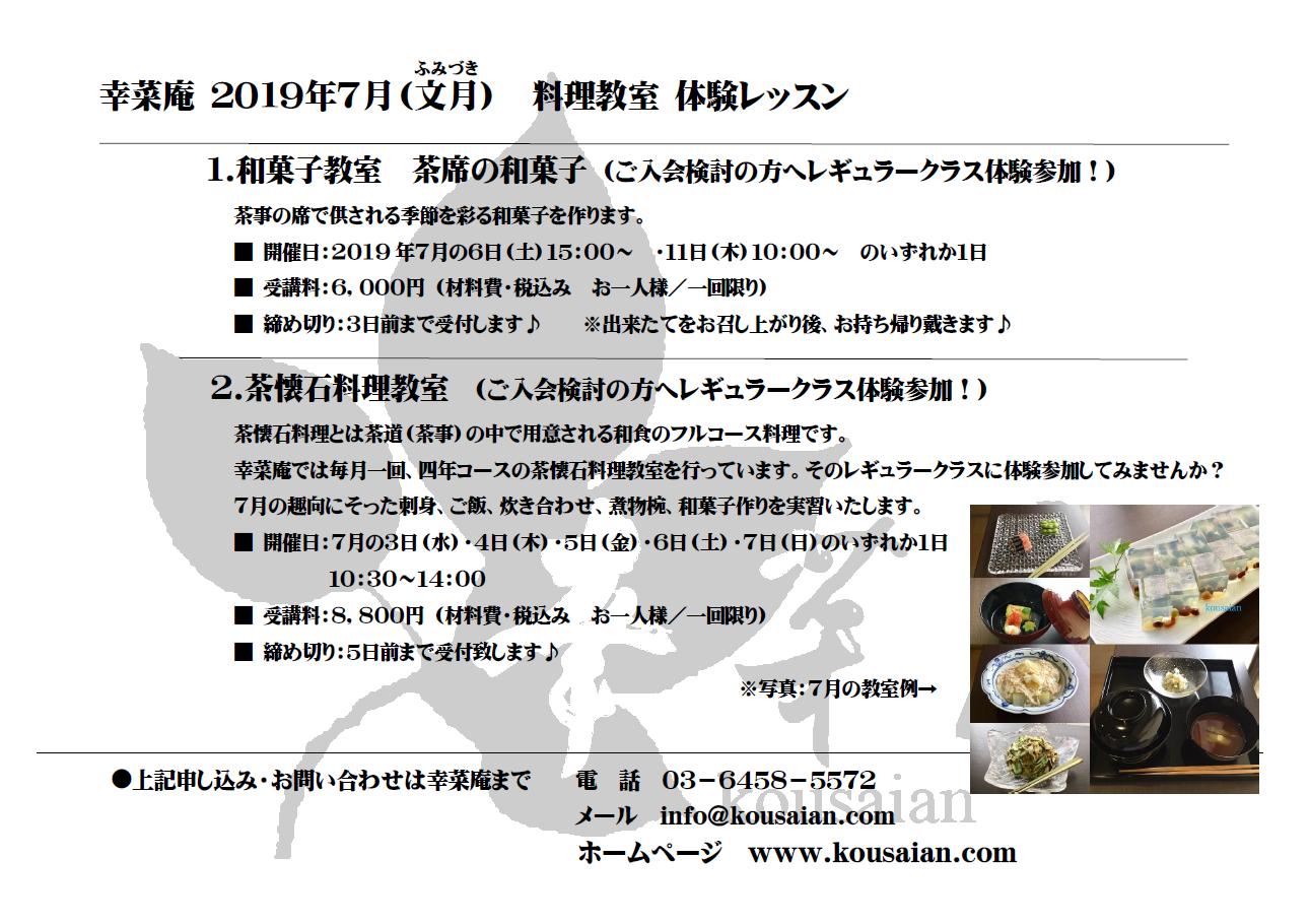 文月 幸菜庵料理教室 7月の体験レッスン予約受付中