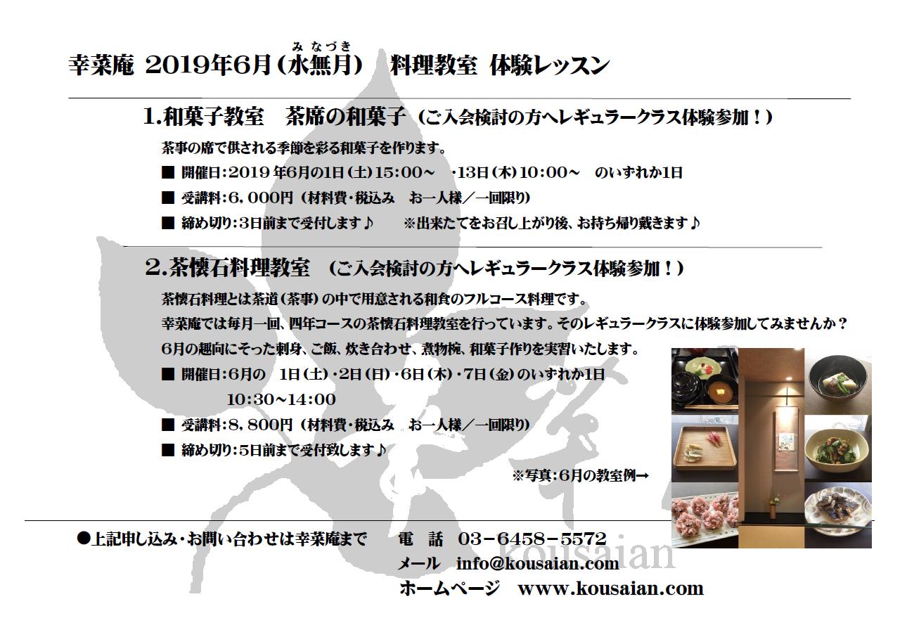 水無月 幸菜庵料理教室 6月の体験レッスン予約受付中