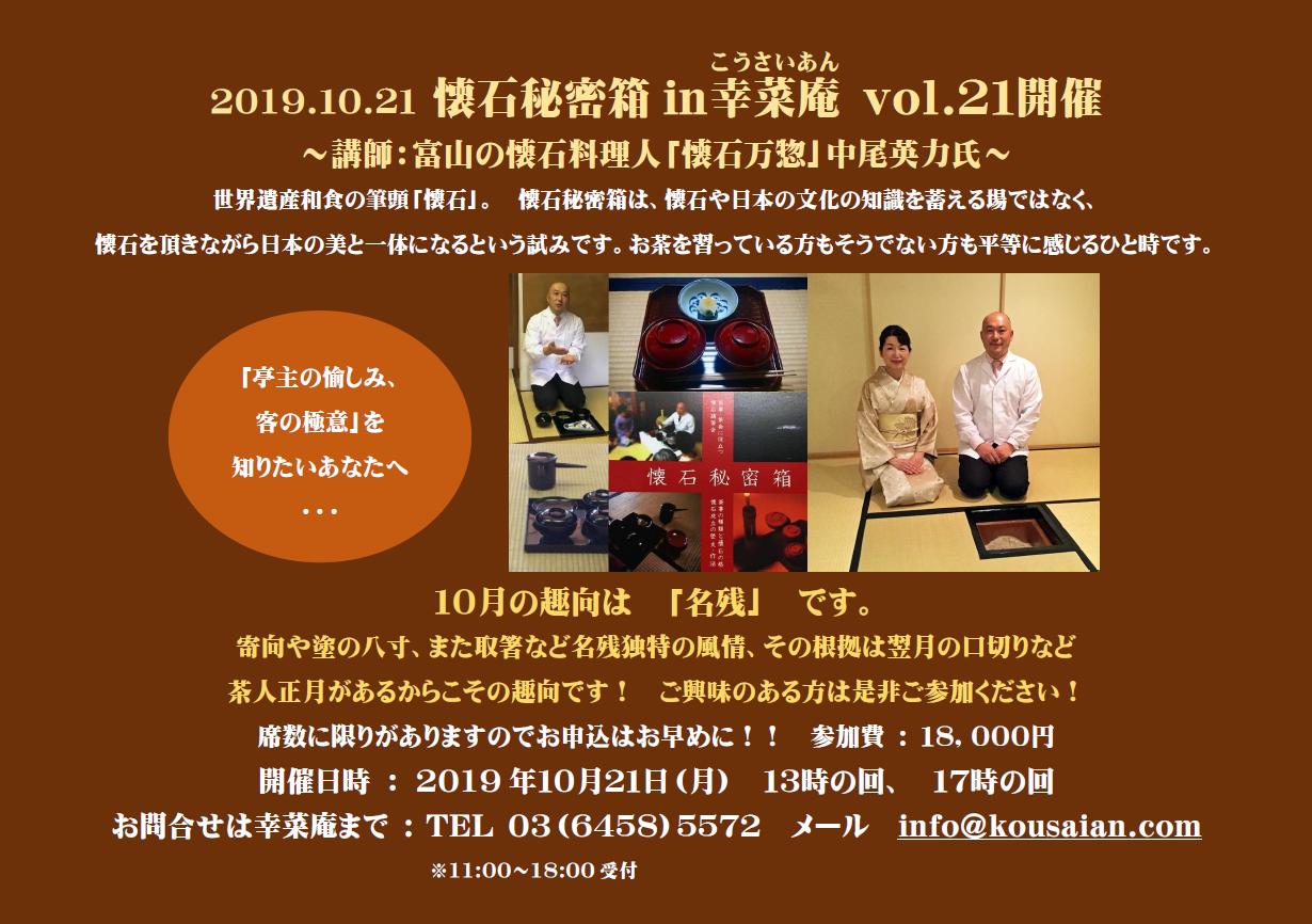 2019年10月21日 懐石秘密箱「名残」ご参加申込み受付中