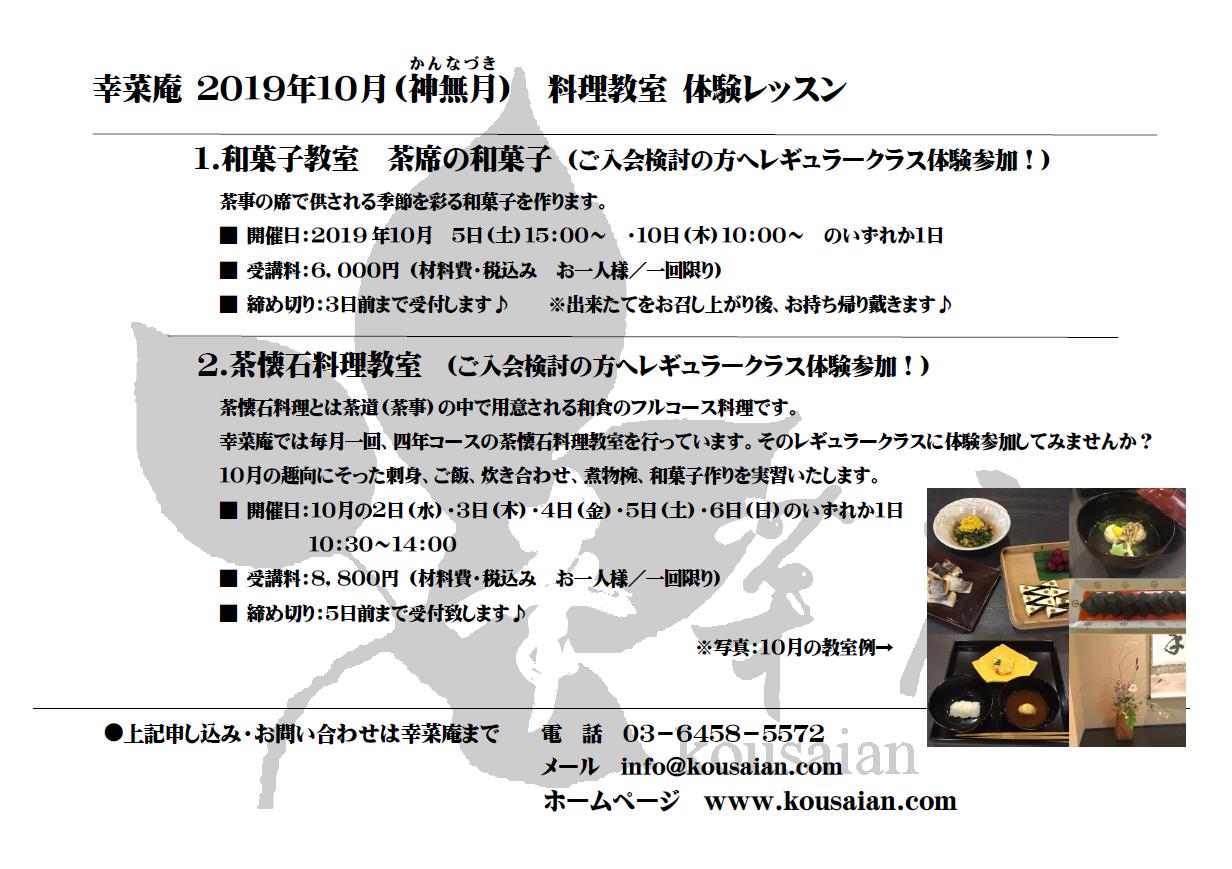 神無月 幸菜庵料理教室 10月の体験レッスン予約受付中