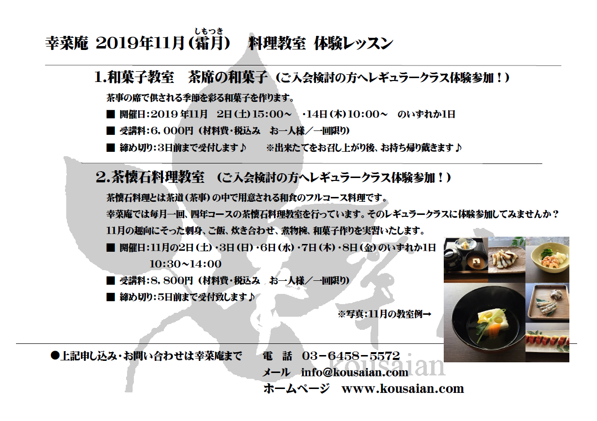 霜月 幸菜庵料理教室 11月の体験レッスン予約受付中