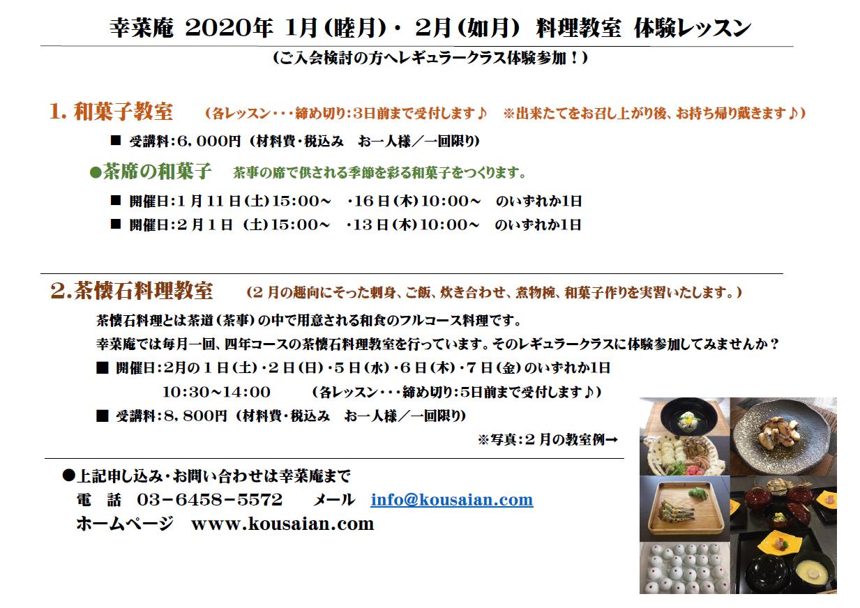 睦月・如月の幸菜庵料理教室  1月・2月の体験レッスン予約受付中