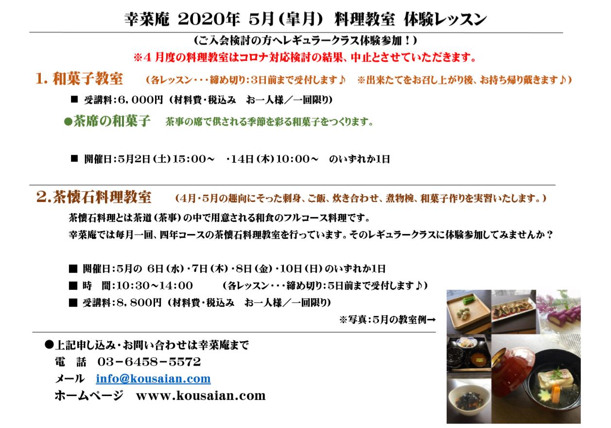 皐月の幸菜庵料理教室  5月の体験レッスン予約受付中