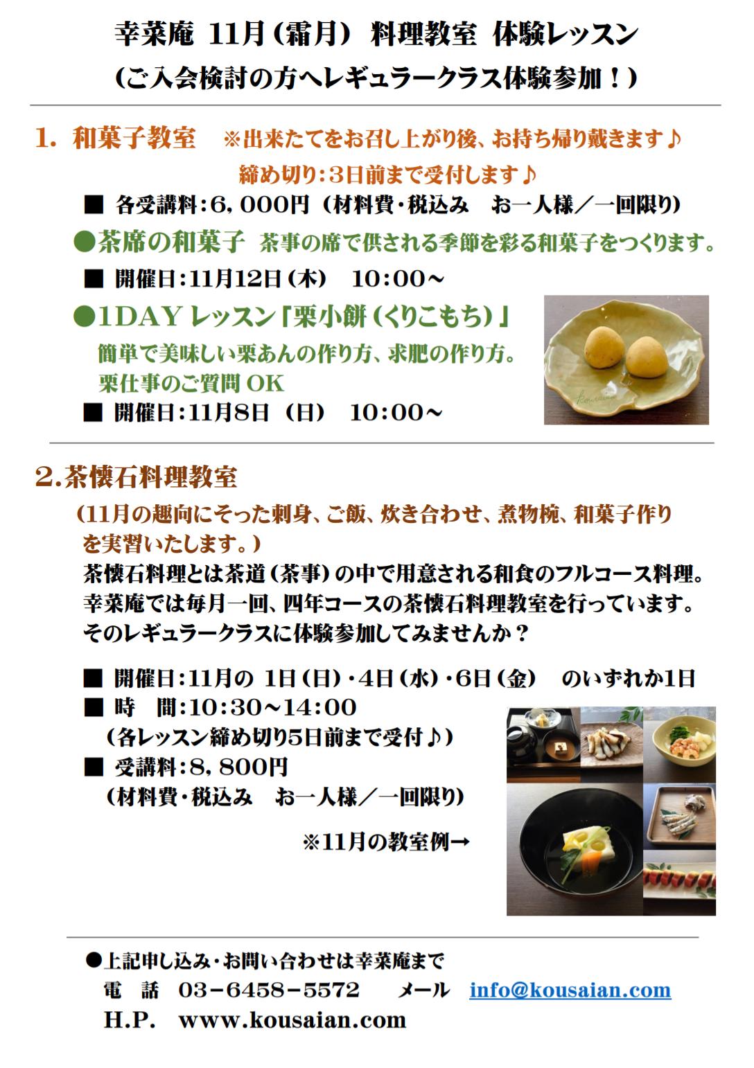 幸菜庵 11(霜月)月の料理教室 体験レッスン ご予約受付中